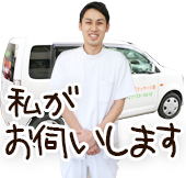 富田林のあん摩・マッサージ・指圧師