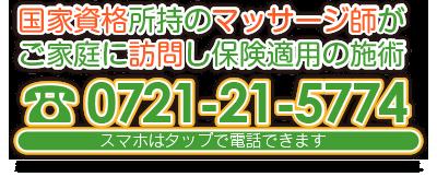 電話番号0721-21-5774